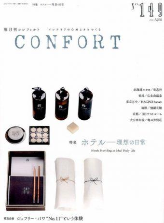 confort2016-4
